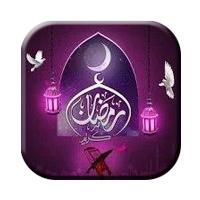 رسائل و صور رمضان 2020