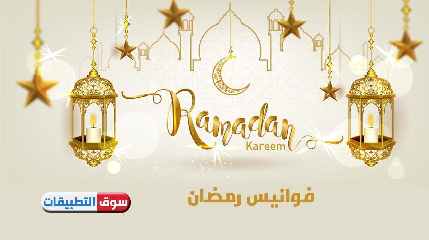فانوس رمضان بالاسماء 2021 صور فوانيس رمضان جديدة