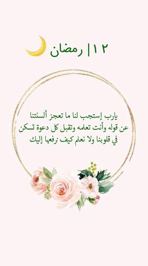 اليوم الثاني عشر من رمضان