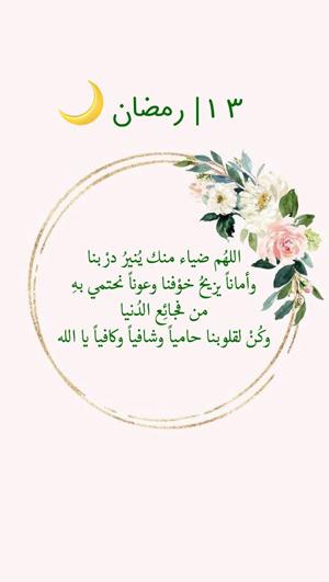 اليوم الثالث عشر من رمضان