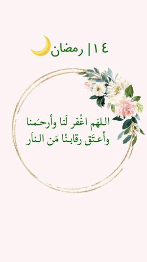 اليوم الرابع عشر من رمضان