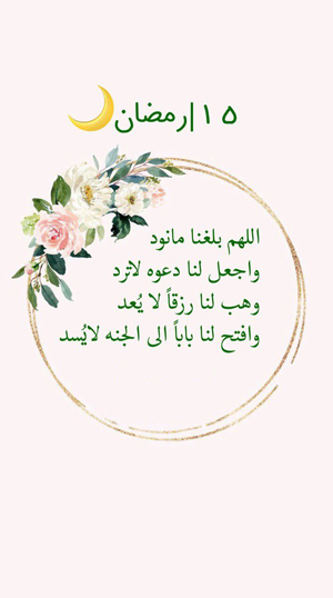 اليوم الخامس عشر من رمضان