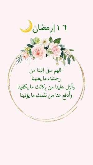 اليوم السادس عشر من رمضان