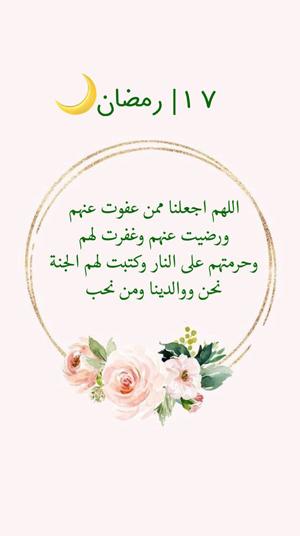اليوم السابع عشر من رمضان