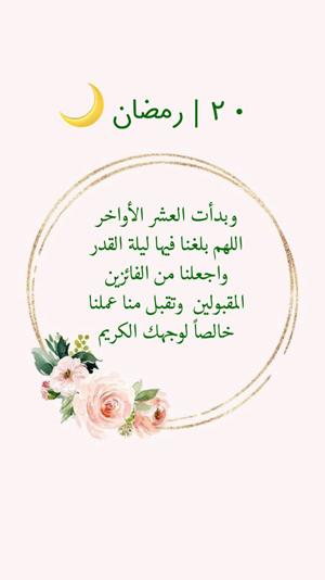 دعاء اليوم العشرون من رمضان