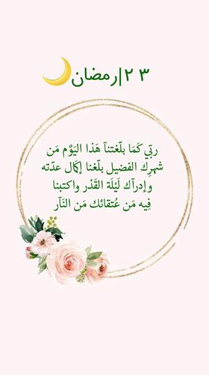 دعاء اليوم الثالث والعشرون من رمضان