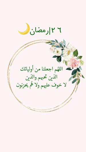 دعاء اليوم السادس والعشرون من رمضان