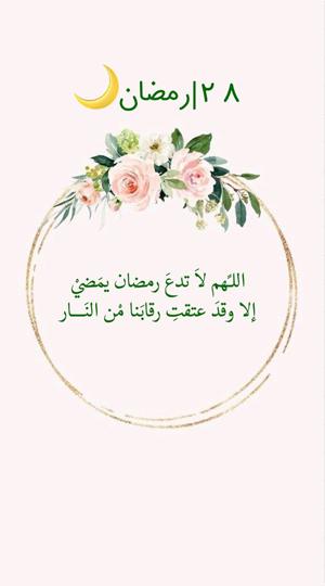 دعاء اليوم الثامن والعشرون من رمضان