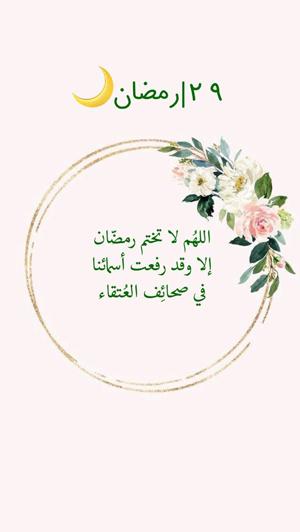 دعاء اليوم التاسع والعشرون من رمضان