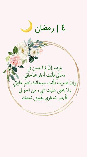 اليوم الرابع من رمضان