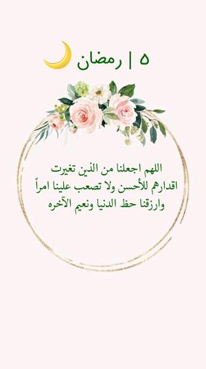 اليوم الخامس من رمضان