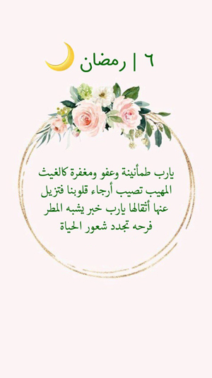 اليوم السادس من رمضان
