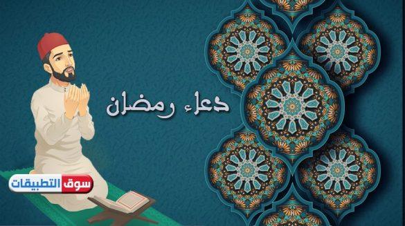تحميل برنامج دعاء رمضان 2020