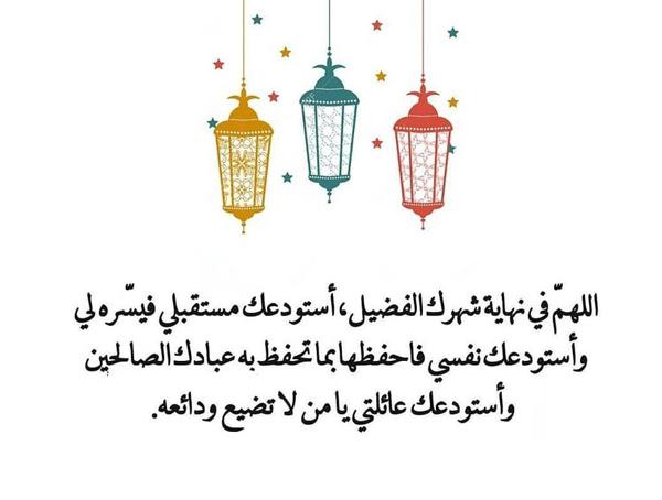 أدعية العشر الأواخر من رمضان