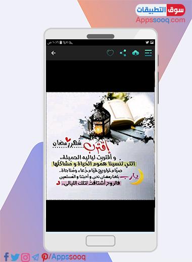 برنامج تهاني رمضان للموبايل