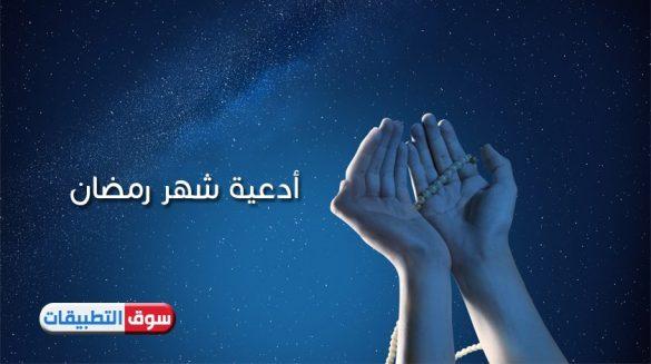 ادعية رمضانية مستجابه دعاء قبل الافطار في رمضان ادعية السحور في شهر رمضان