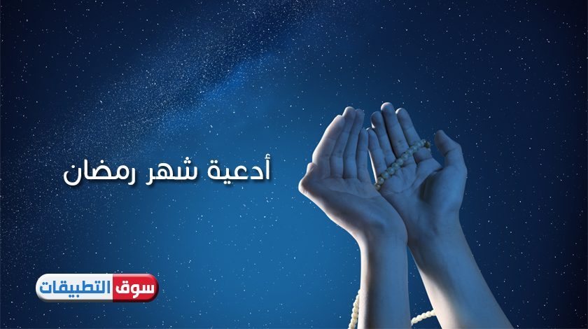 مجموعة من أفضل ادعية رمضانية مستجابه باجماع من الأئمة المسلمين