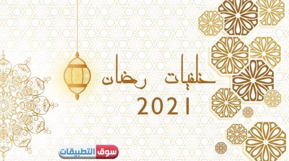 خلفيات رمضان 2021 للموبايل