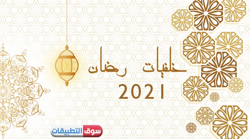 تمتع بأجمل خلفيات رمضان 2021 للموبايل