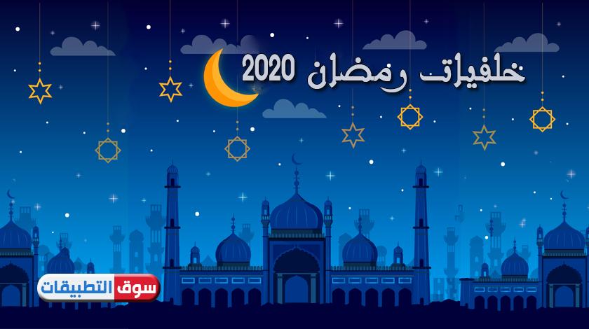 زين موبايلك مع أجمل خلفيات رمضان 2020 للموبايل