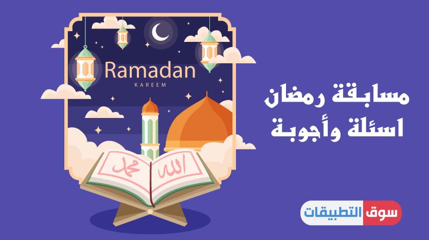 مسابقات رمضانية جاهزة 2021 سؤال وجواب وبرامج مسابقات رمضان بالجوائز النقدية