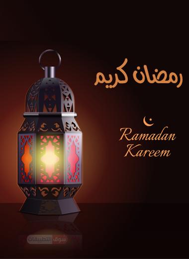تحميل حالات واتساب عن رمضان 2021 رسائل وصور تهاني بشهر رمضان المبارك للواتس اب