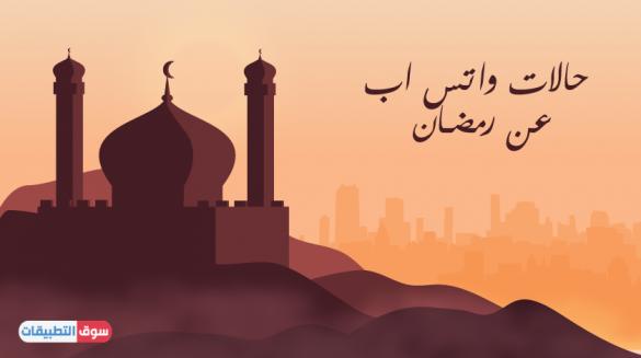 حالات واتس اب رمضانية