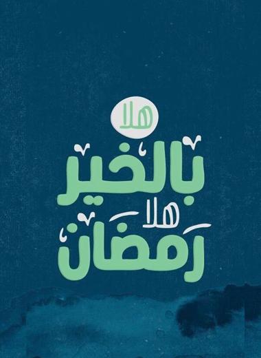 تحميل حالات واتساب عن رمضان