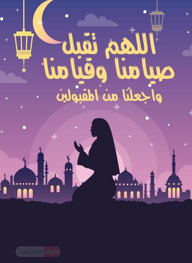 حالات رمضان للواتس
