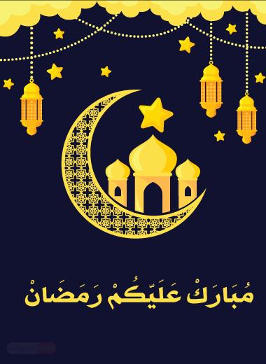 حالات واتس اب رمضان 2020