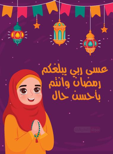 عبارات عن رمضان كريم