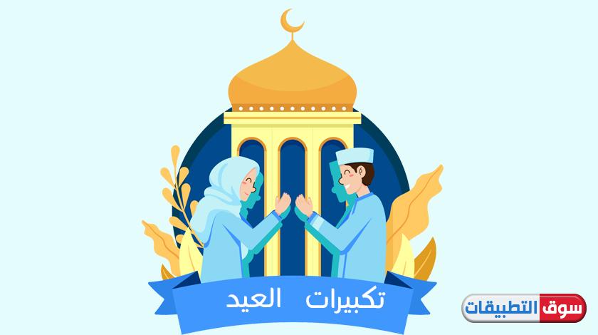استمع الى تكبيرات العيد بصوت جميل بدون انترنت