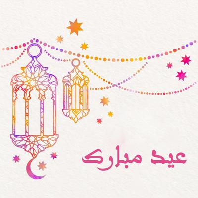 رسائل عيد الفطر