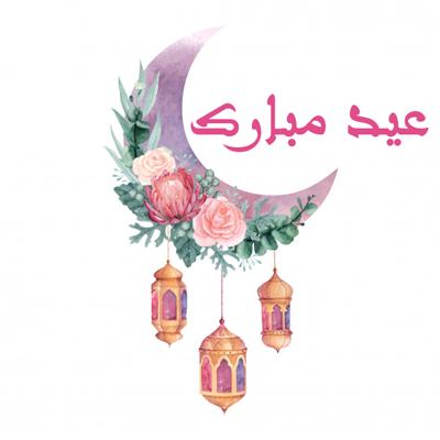 بطاقة تهنئة بمناسبة عيد الفطر