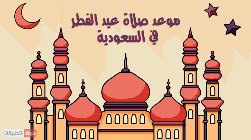 موعد صلاة العيد 2020 في السعودية في جميع محافظات المملكة