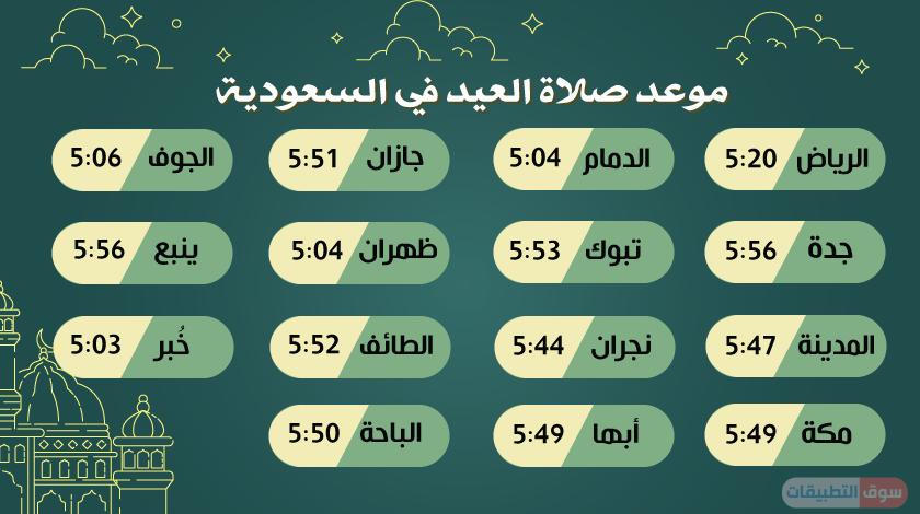 موعد صلاة العيد 2020 في السعودية