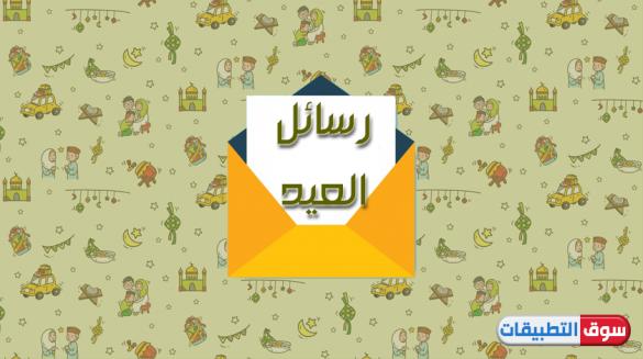 اجدد رسائل عيد الفطر2020