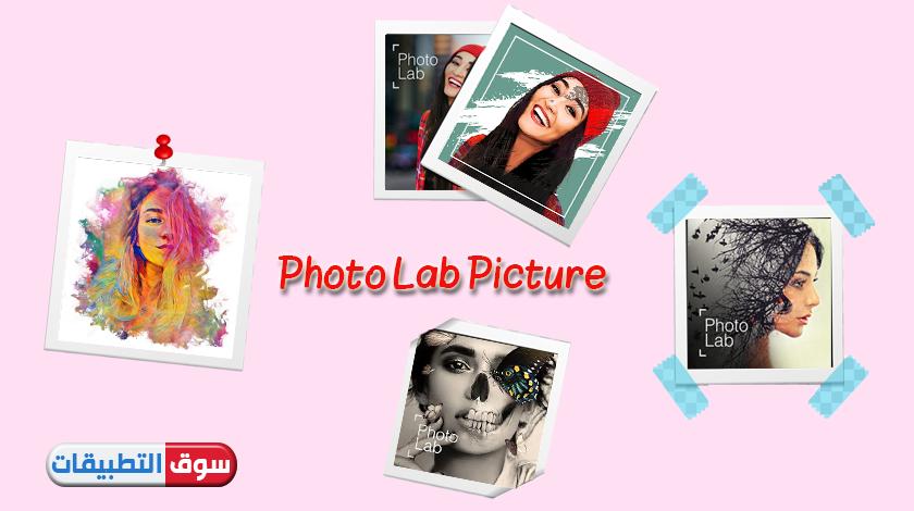 تحميل برنامج photo lab للاندرويد تأثيرات الوجه واطارات الصور