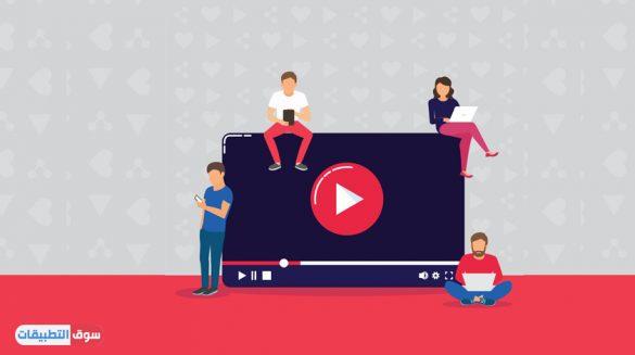حفظ مقاطع اليوتيوب بدون برامج