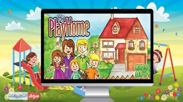 تحميل لعبة ماي بلاي هوم مجانا للكمبيوتر برابط مباشر