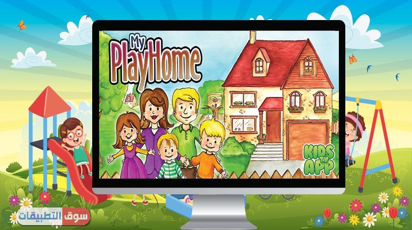 تحميل لعبة ماي بلاي هوم مجانا للكمبيوتر