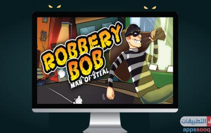 تحميل لعبة الحرامي بوب للكمبيوتر
