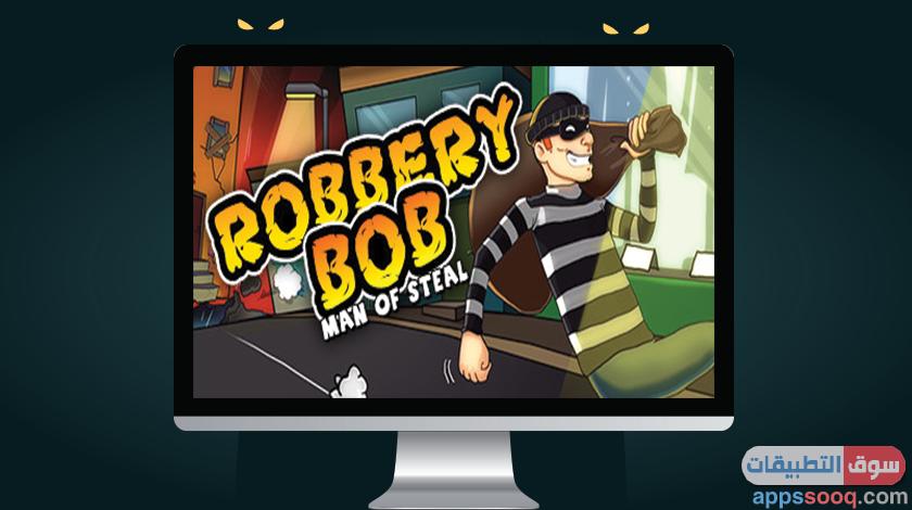تحميل لعبة الحرامي الشريف بوب للكمبيوتر Roberry   Bob 2021