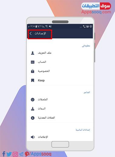اعدادات برنامج لاين عربي