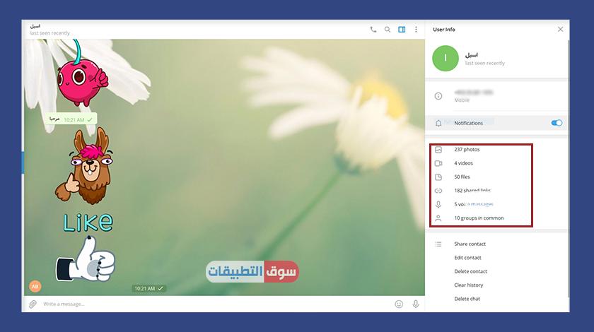 تحميل تلغرام للكمبيوتر عربي