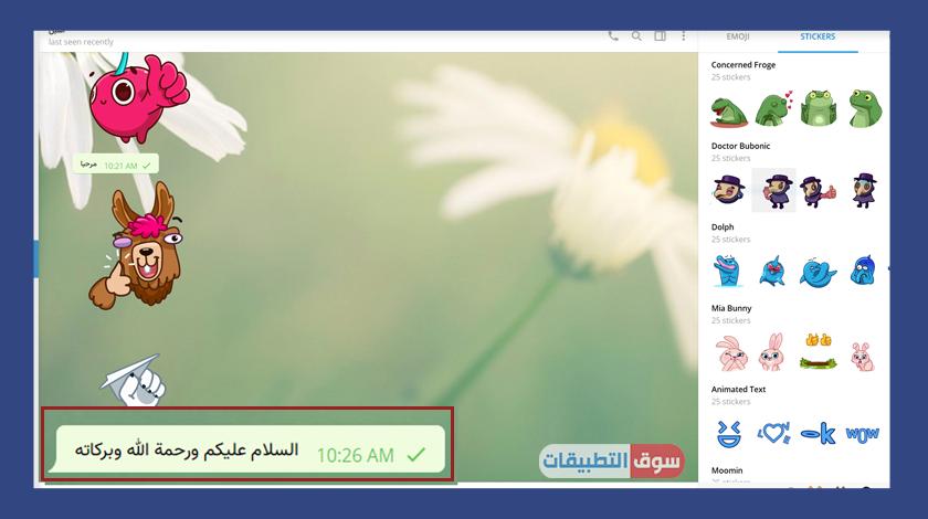 تحميل telegram للكمبيوتر بالعربي