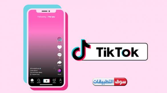 تحميل برنامج تيك توك TikTok للاندرويد
