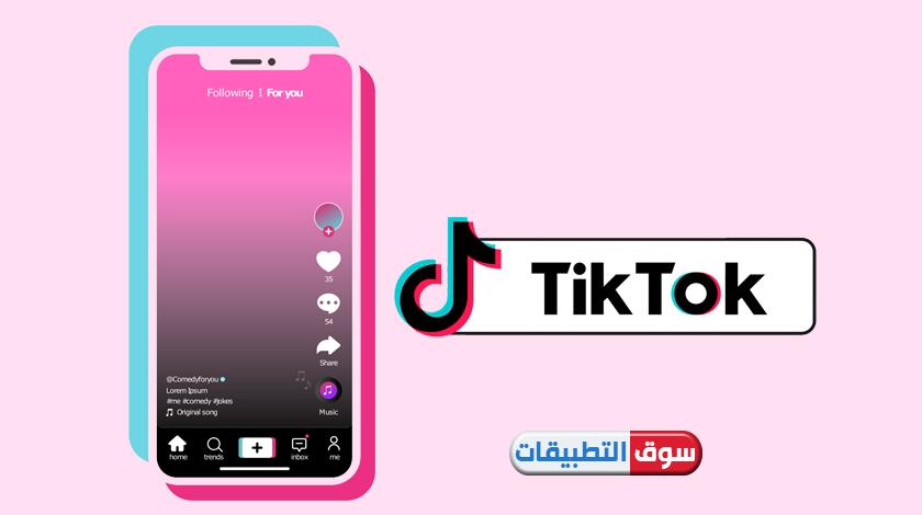 تحميل تيك توك TikTok للاندرويد اخر تحديث 2021