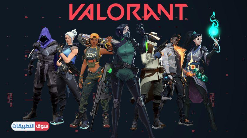 تحميل لعبة valorant للكمبيوتر مجانا برابط مباشر