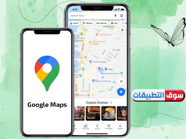 خرائط جوجل Google Maps